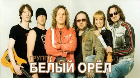 Белый   Орел  -  Дискография  / Поп /  1997 - 2007
